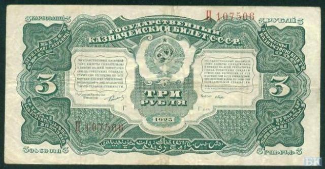 Денежный знак рубль 48