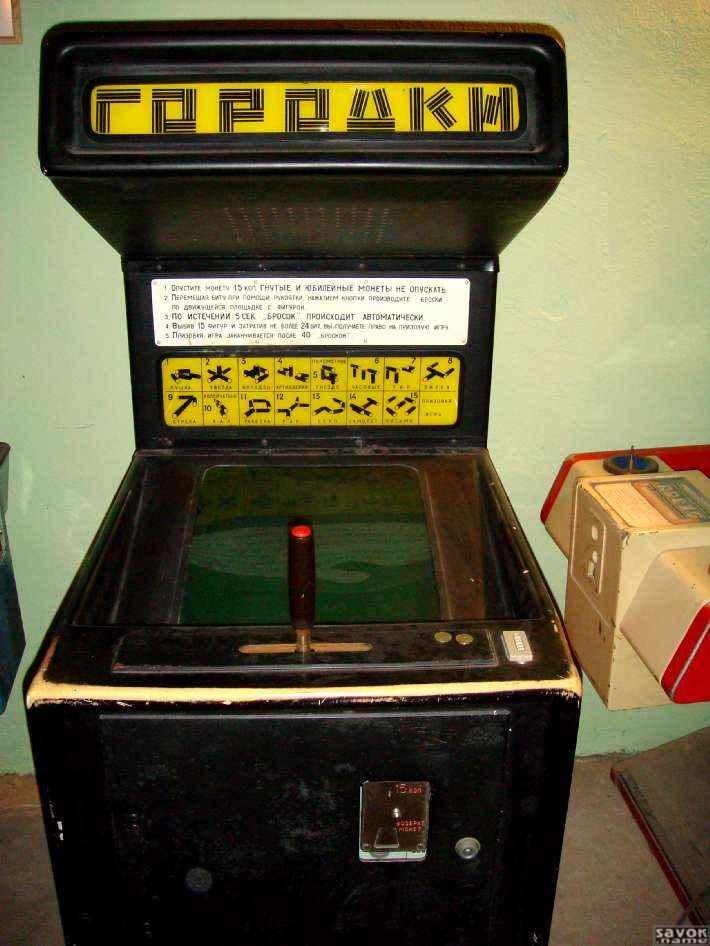 Ностальгия советские игровые автоматы игровые аппараты онлайн бесплатно без регистрации золото партии