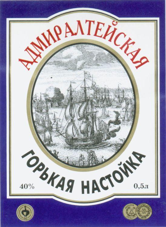 Алкогольная продукция в СССР, этикетки с бутылок (34)