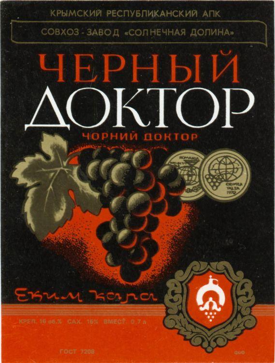 Алкогольная продукция в СССР, этикетки с бутылок (33)