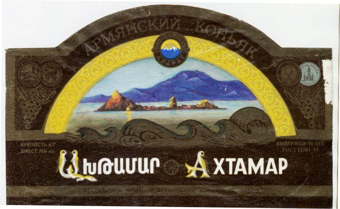 Алкогольная продукция в СССР, этикетки с бутылок (31)