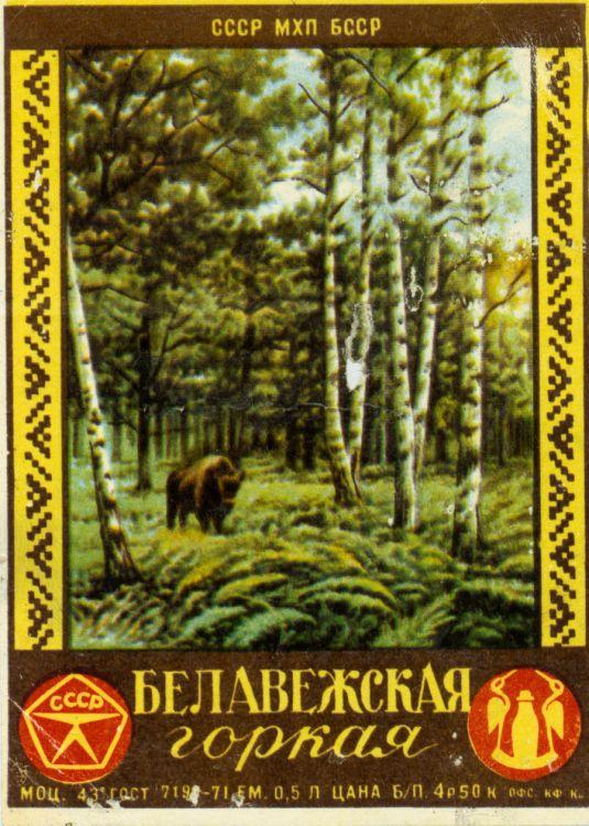 Алкогольная продукция в СССР, этикетки с бутылок (30)