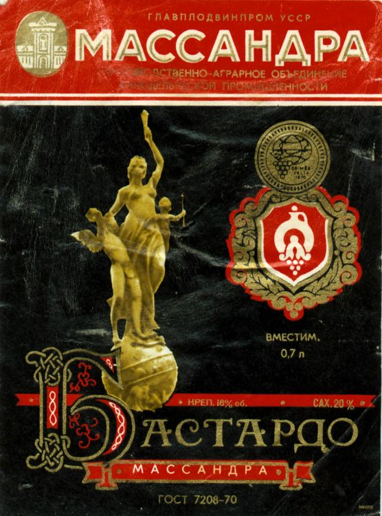 Алкогольная продукция в СССР, этикетки с бутылок (27)
