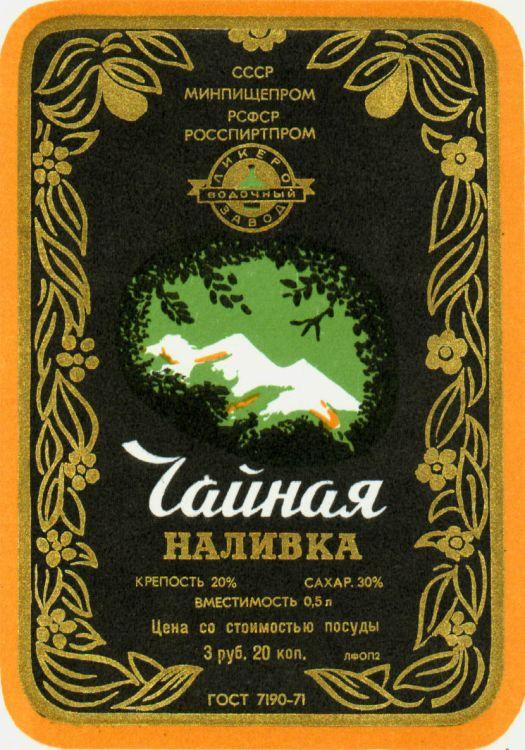 Алкогольная продукция в СССР, этикетки с бутылок (26)