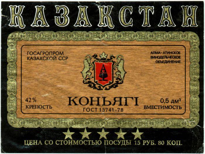 Алкогольная продукция в СССР, этикетки с бутылок (24)