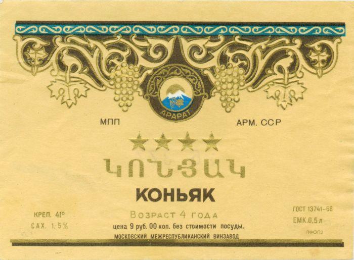 Алкогольная продукция в СССР, этикетки с бутылок (22)