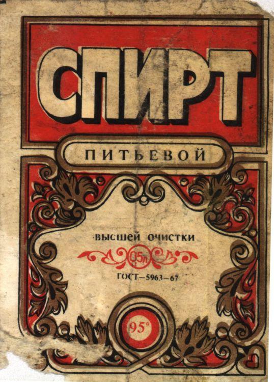 Алкогольная продукция в СССР, этикетки с бутылок (21)