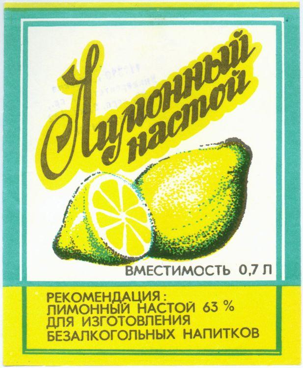 Алкогольная продукция в СССР, этикетки с бутылок (20)