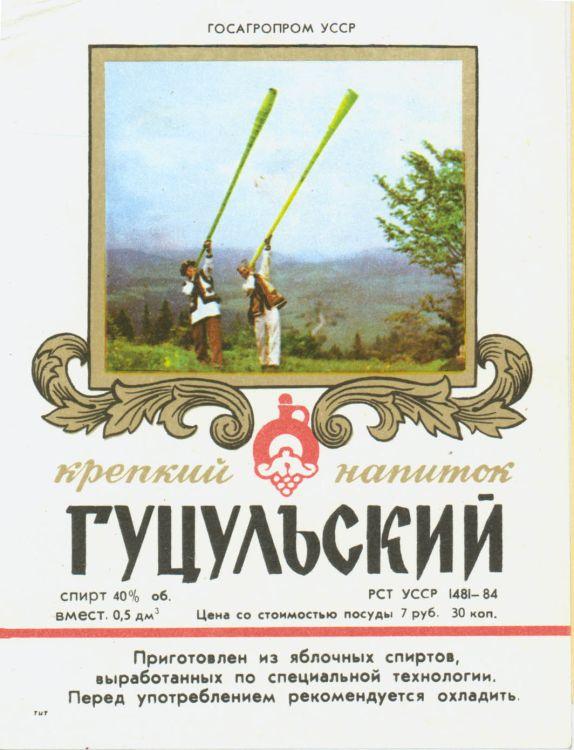 Алкогольная продукция в СССР, этикетки с бутылок (18)