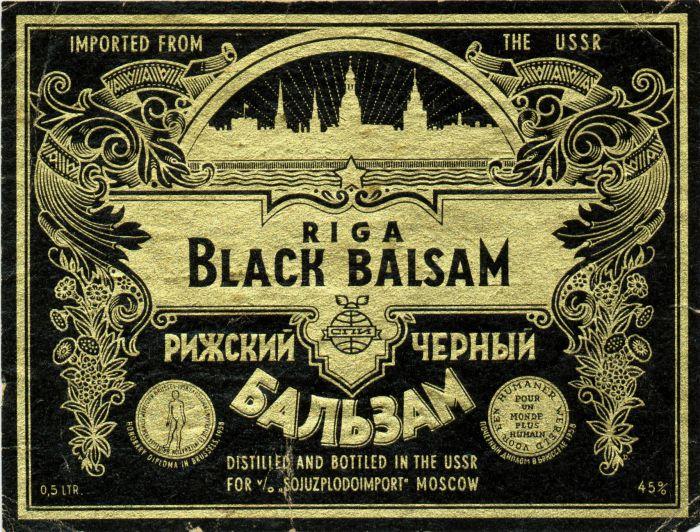 Алкогольная продукция в СССР, этикетки с бутылок (17)
