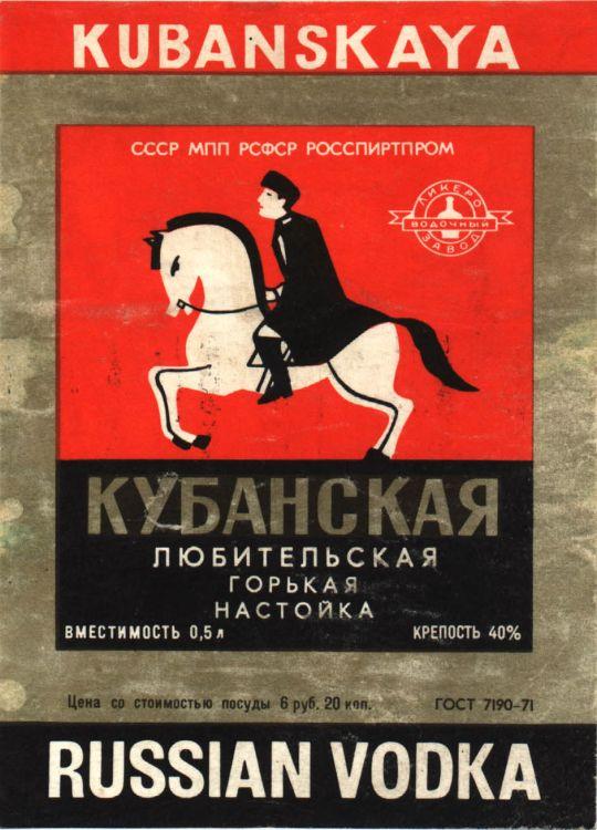 Алкогольная продукция в СССР, этикетки с бутылок (15)