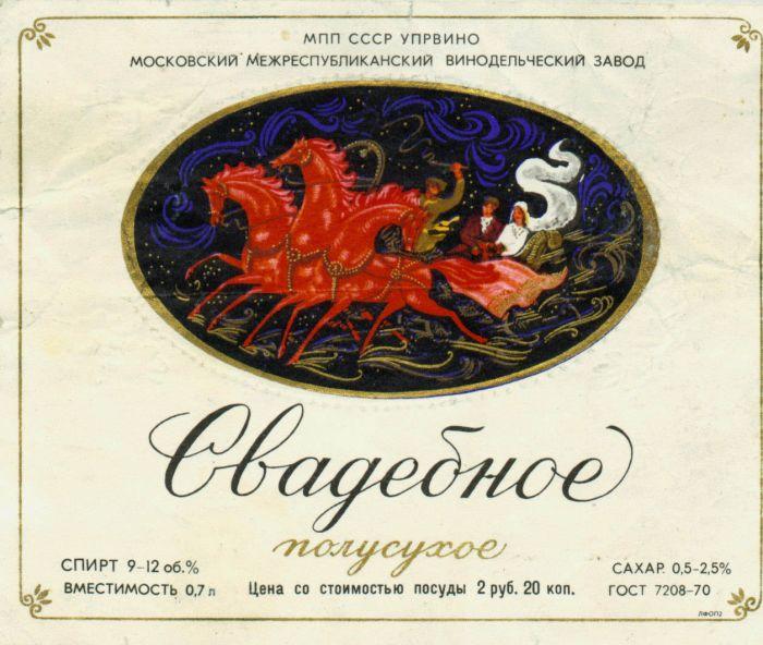 Алкогольная продукция в СССР, этикетки с бутылок (14)