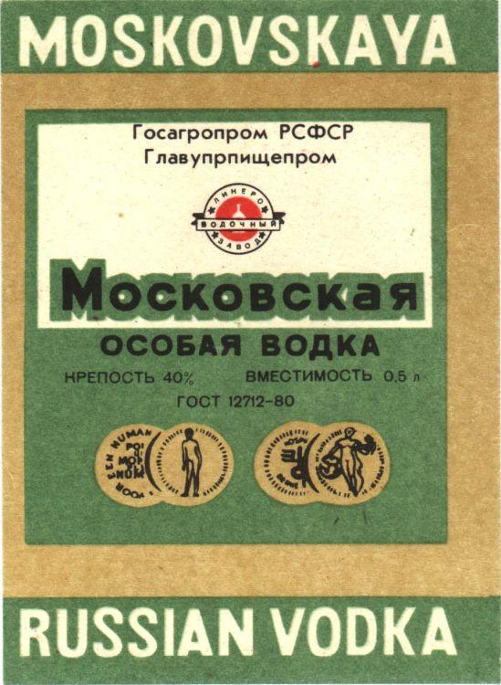 Алкогольная продукция в СССР, этикетки с бутылок (10)