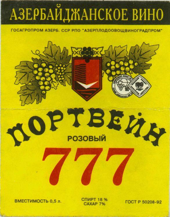 Алкогольная продукция в СССР, этикетки с бутылок (2)