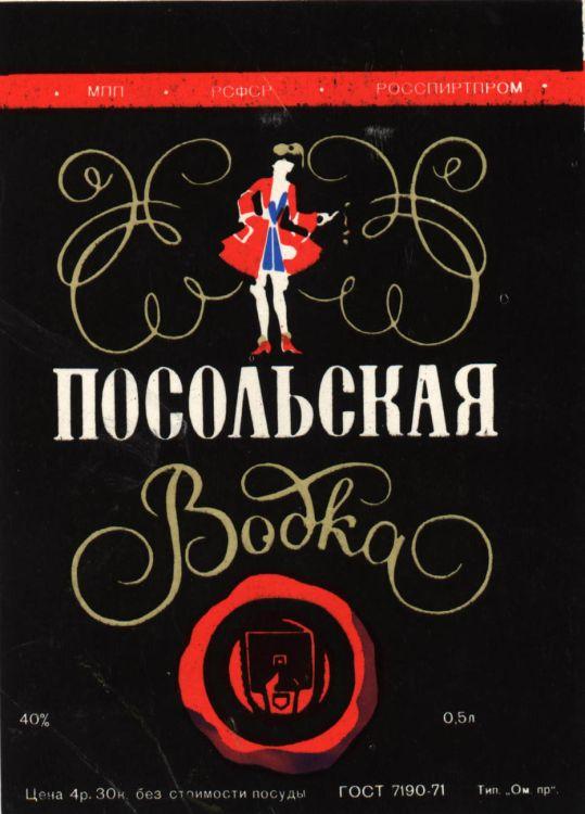 Алкогольная продукция в СССР, этикетки с бутылок (9)