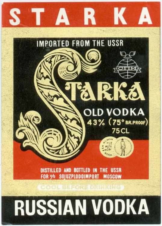 Алкогольная продукция в СССР, этикетки с бутылок (8)