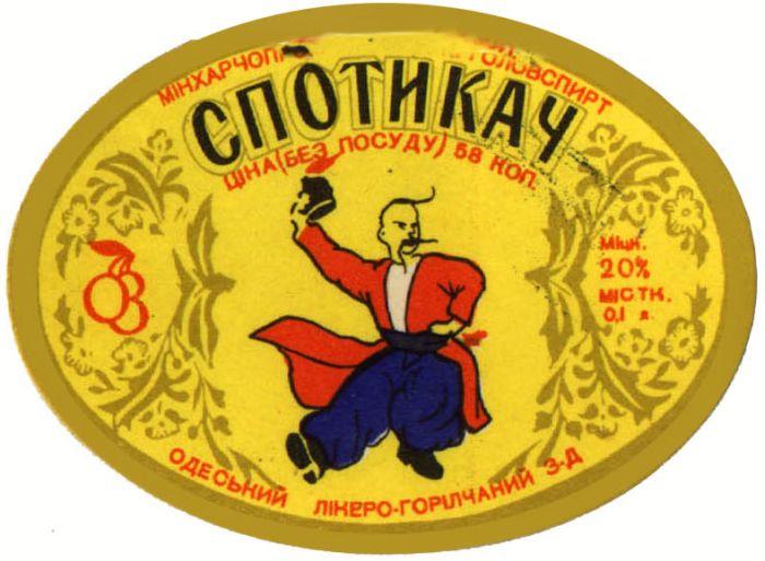 Алкогольная продукция в СССР, этикетки с бутылок (7)