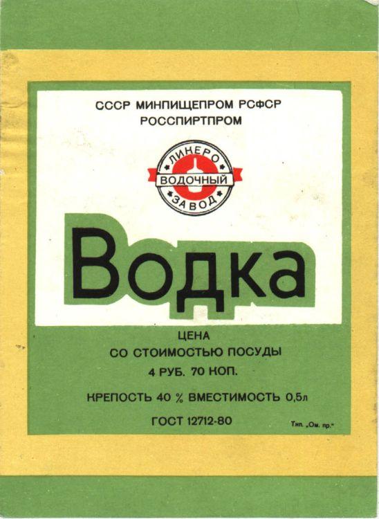 Алкогольная продукция в СССР, этикетки с бутылок (5)