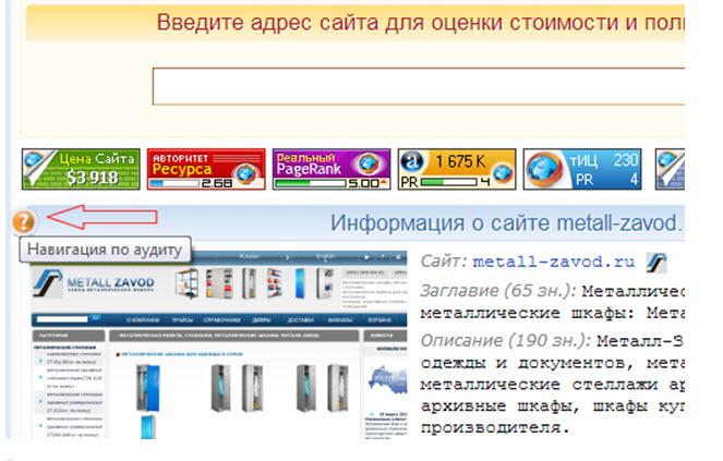 Сервис комплексного анализа сайтов SEObuilding (2)