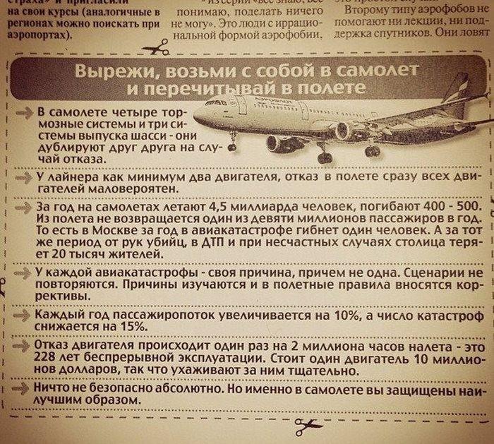 Насколько безопасен полет на самолете