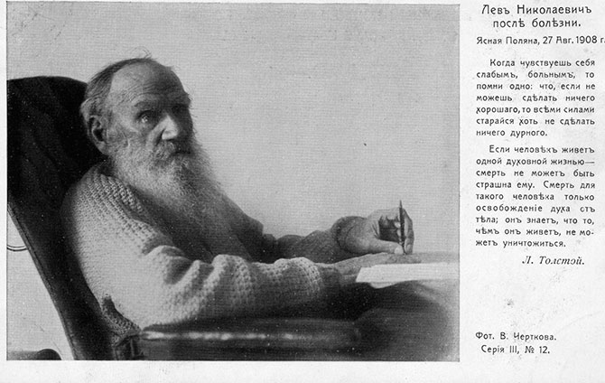 Лев Николаевич Толстой в фотографиях, исторические, старые фотографии (19)