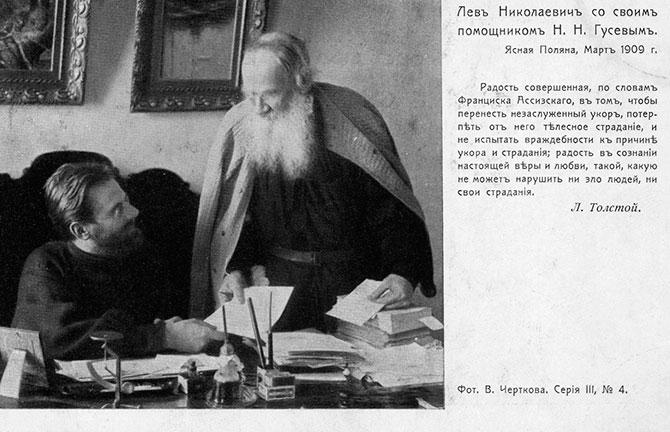 Лев Николаевич Толстой в фотографиях, исторические, старые фотографии (21)