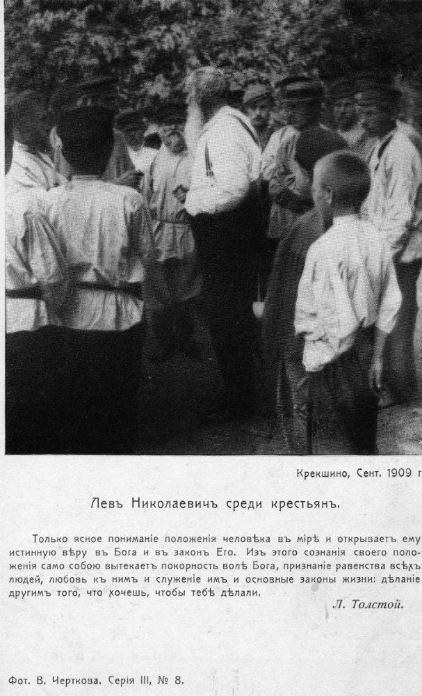 Лев Николаевич Толстой в фотографиях, исторические, старые фотографии (22)