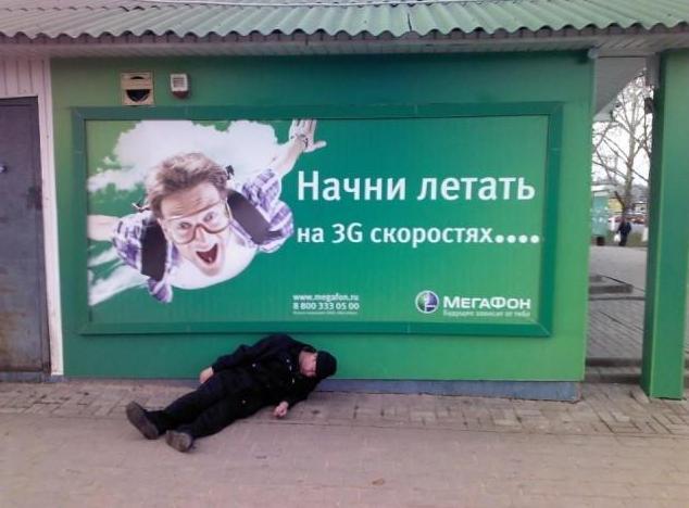 Прикольное фото, пьяный мужик лежит под рекламным щитом