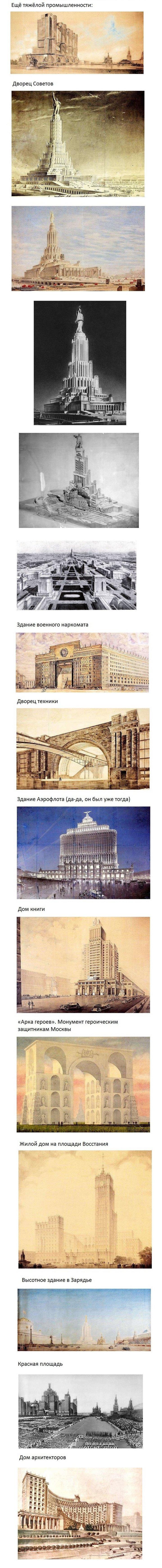 Нереализованные проекты сталинской эпохи, Не построенные здания в СССР, сталинские архитектурные сооружения (2)