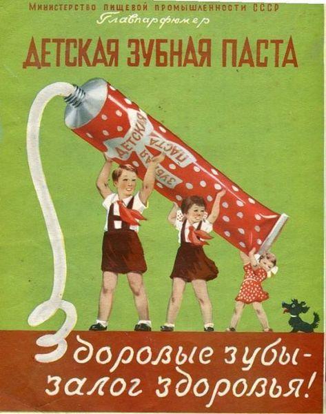 Рекламные плакаты, распространявшиеся в Советском Союзе в 50-60-х годах (13)