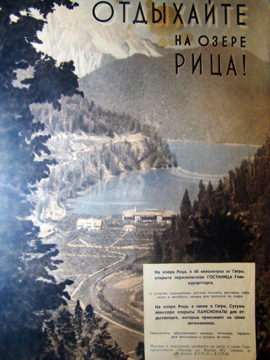 Рекламные плакаты, распространявшиеся в Советском Союзе в 50-60-х годах (10)