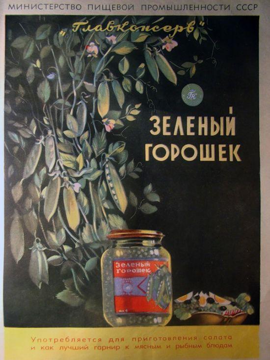 Рекламные плакаты, распространявшиеся в Советском Союзе в 50-60-х годах (9)