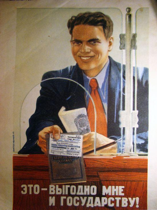 Рекламные плакаты, распространявшиеся в Советском Союзе в 50-60-х годах (7)
