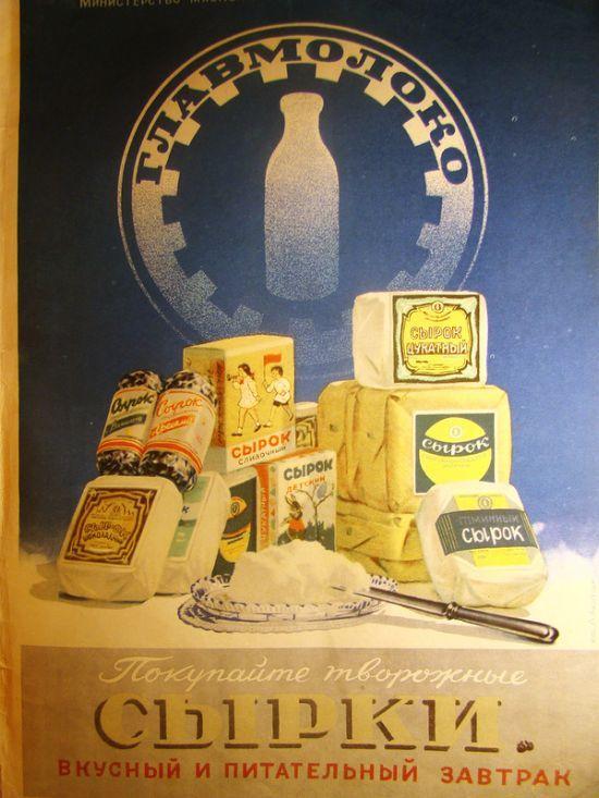 Рекламные плакаты, распространявшиеся в Советском Союзе в 50-60-х годах (5)