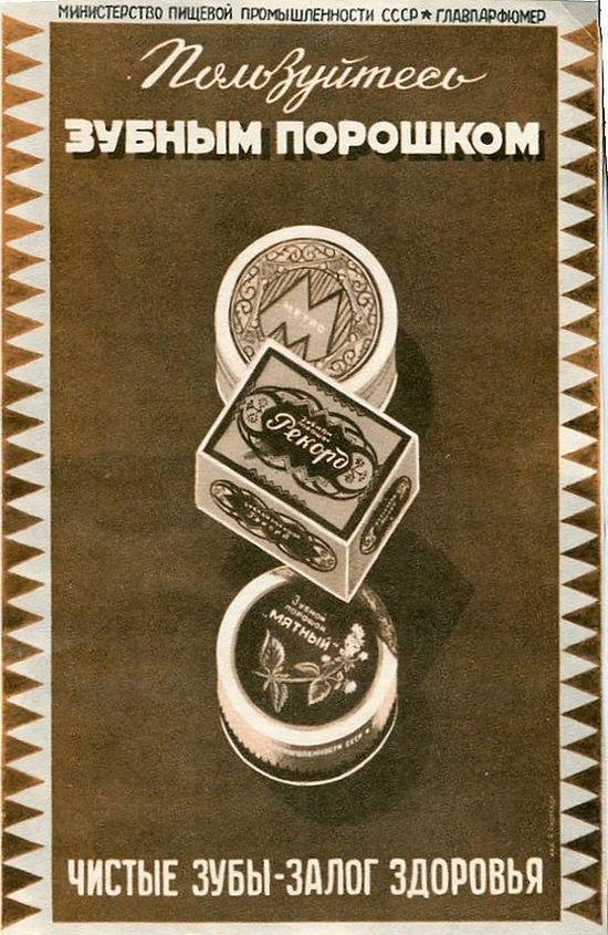 Рекламные плакаты, распространявшиеся в Советском Союзе в 50-60-х годах (4)