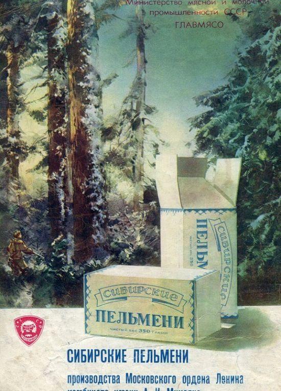 Рекламные плакаты, распространявшиеся в Советском Союзе в 50-60-х годах (2)