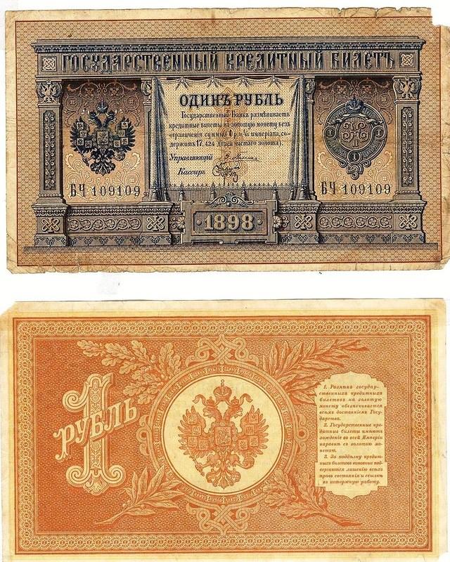 История российского рубля, купюры рубля фото (1)