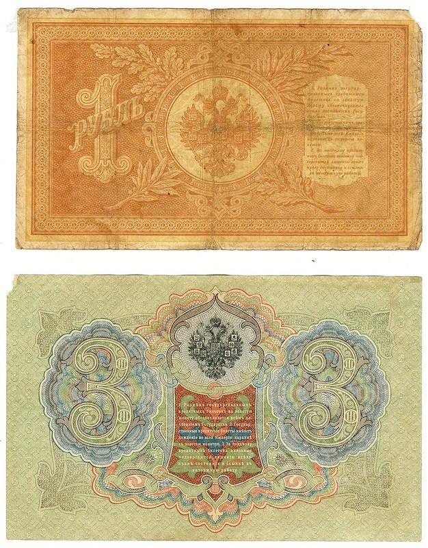 История российского рубля, купюры рубля фото (2)