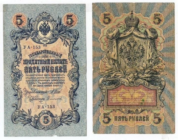 История российского рубля, купюры рубля фото (4)