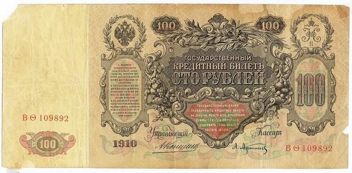 История российского рубля, купюры рубля фото (7)