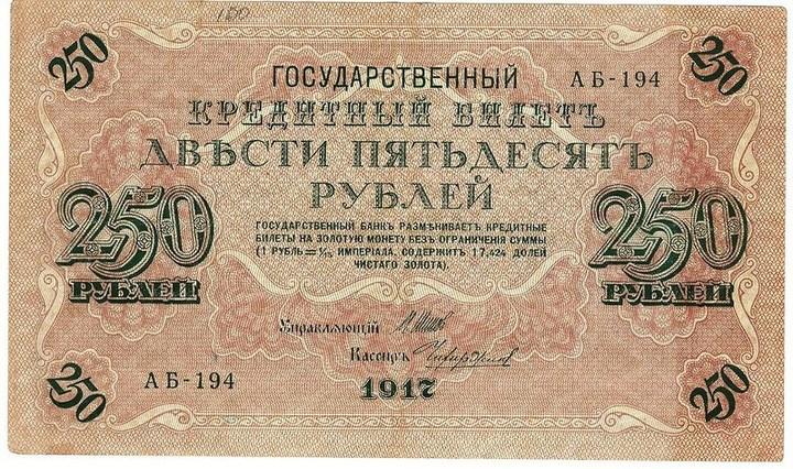 История российского рубля, купюры рубля фото (12)