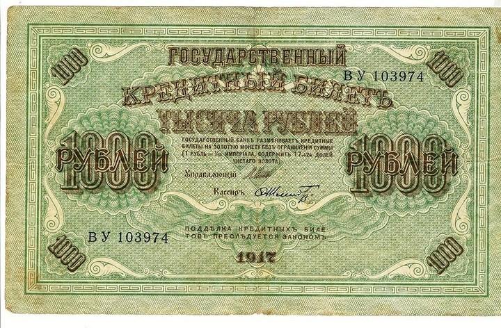 История российского рубля, купюры рубля фото (14)