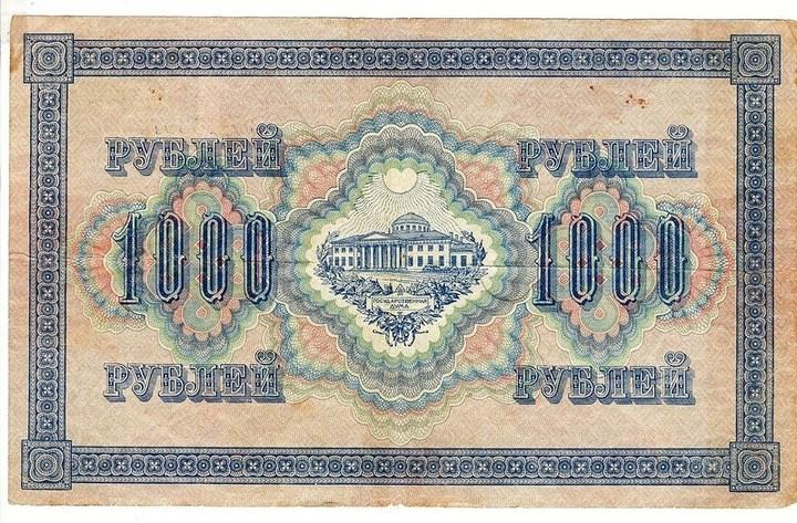 История российского рубля, купюры рубля фото (15)