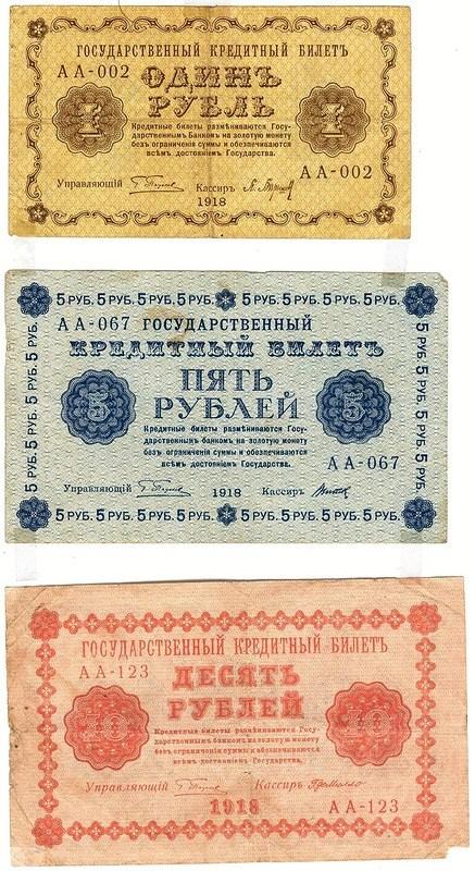 История российского рубля, купюры рубля фото (16)