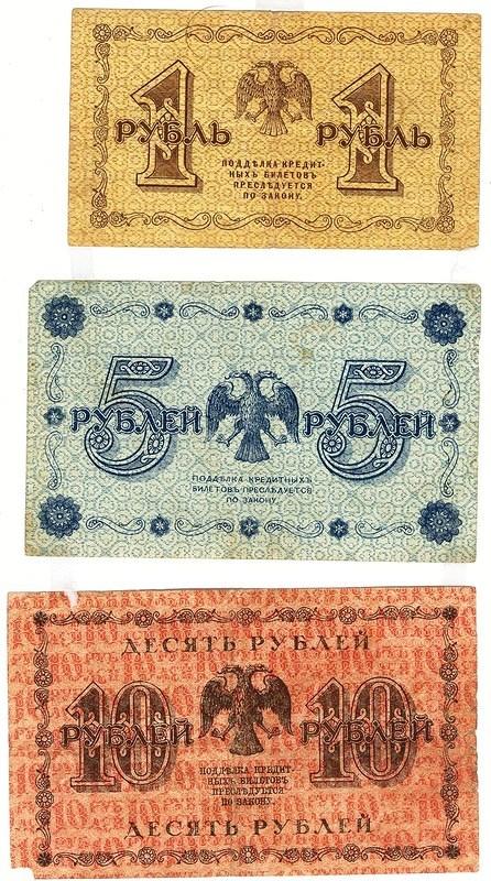 История российского рубля, купюры рубля фото (17)