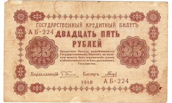 История российского рубля, купюры рубля фото (18)