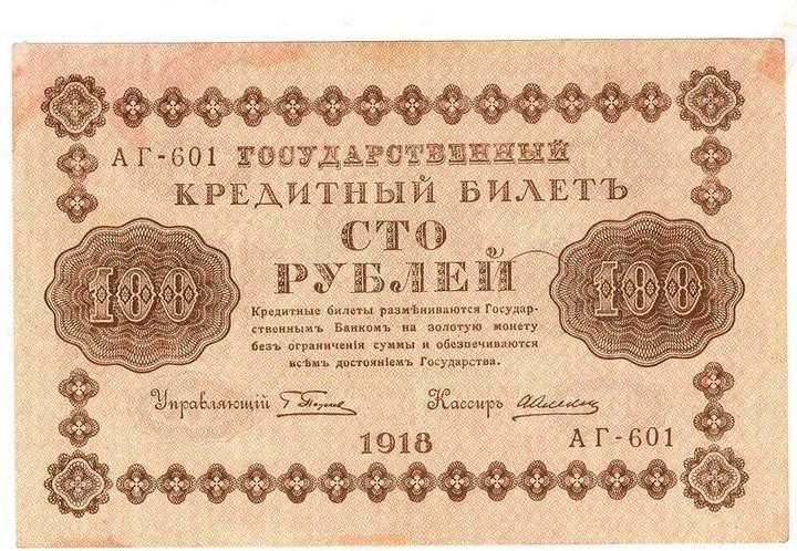 История российского рубля, купюры рубля фото (20)