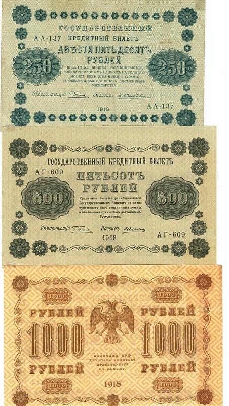 История российского рубля, купюры рубля фото (22)