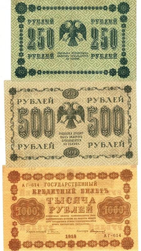 История российского рубля, купюры рубля фото (23)