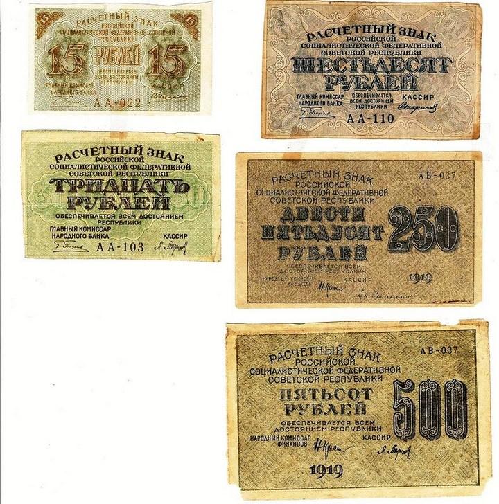 История российского рубля, купюры рубля фото (26)